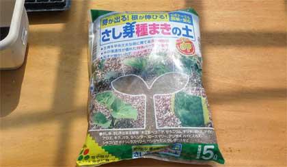 市販の種まき用土