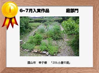 フォトコンテストエントリーNo.185  篠山市 幸子様  庭部門   「ぶた小屋の庭」