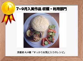 フォトコンテストエントリーNo.264  京都府 A.H様  収穫・利用部門   「すっかりお気に入りのレシピ」