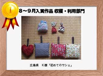 フォトコンテストエントリーNo.324  広島県 K様  収穫・利用部門   「初めてのサシェ」