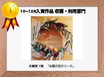 フォトコンテストエントリーNo.328  兵庫県 Y様  収穫・利用部門   「お庭の花のリース」