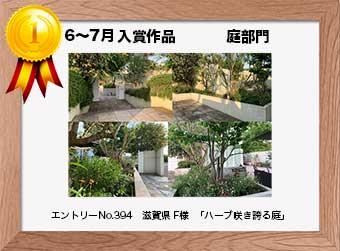フォトコンテストエントリーNo.394  滋賀県 F様  庭部門   「ハーブ咲き誇る庭」