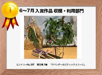 フォトコンテストエントリーNo.397  埼玉県 F様  収穫・利用部門   「ラベンダーのスティックとリース」