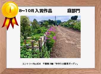 エントリーNo.404  千葉県 N様  庭部門   「手作りの薬草ガーデン」