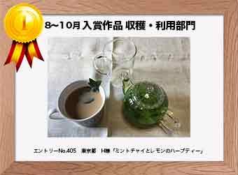 エントリーNo.405  東京都 H様  収穫・利用部門   「ミントチャイとレモンのハーブティー」