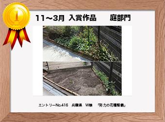 フォトコンテストエントリーNo.416  兵庫県 W様  庭部門   「努力の花壇整備」