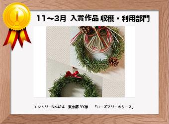 フォトコンテストエントリーNo.414  東京都 YY様  収穫・利用部門   「ローズマリーのリース」